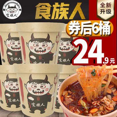 食族人酸辣粉网红酸辣粉重庆红薯粉条粉丝米线方便面速食桶装6桶