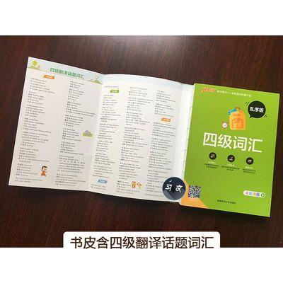 大卖书【永州市热销】大学英语四级词汇 乱序版单词 送电子版四级