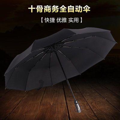 十骨全自动伞晴雨折叠伞两用商务雨伞双人超大加固防风三折伞