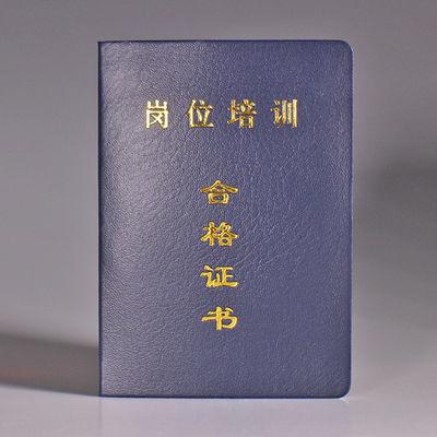 通用现货岗位培训合格证书多色上岗会员培训证书定制荣誉合格外壳