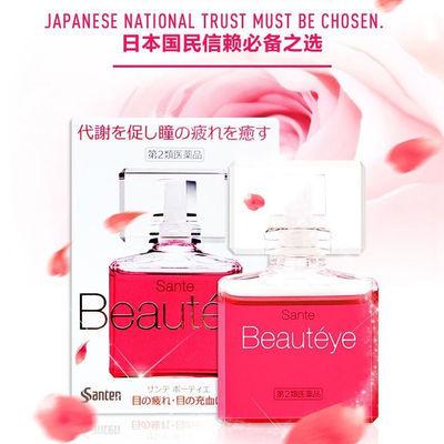 日本参天Beautyeye玫瑰缓解疲劳隐形眼镜用FX金色银色滴眼药水