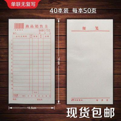 商品销售卡单联开单本销售小票凭证便签本条纸便条本40本包邮