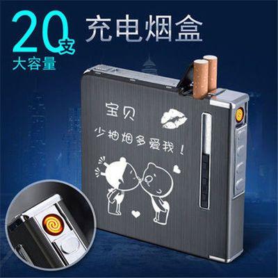 充电烟盒20支装带打火机一体自动弹烟创意超薄个性铝合金烟盒防潮