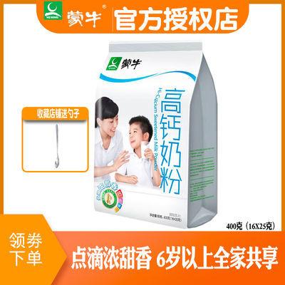 蒙牛高钙奶粉400g袋装内含16小包独立包装儿童学生青少年成人奶粉