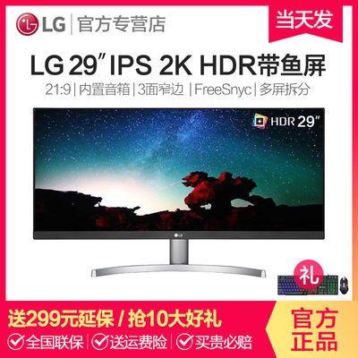 【LG官方正品】29英寸IPS高清2K带鱼屏HDR带音箱液晶电脑显示器27