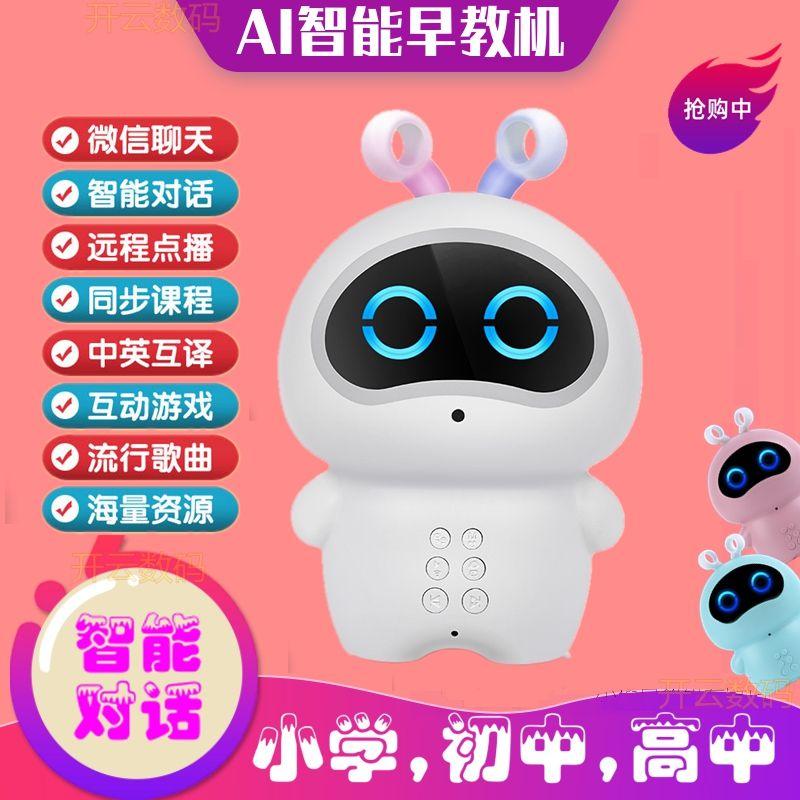 机器人智能对话多功能人工智能学习早教机联网语音对话儿童玩具