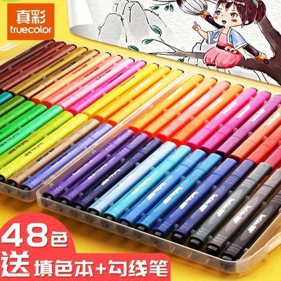 真彩水彩笔套装幼儿园儿童彩色笔24色小学生画画笔工具36色专业美