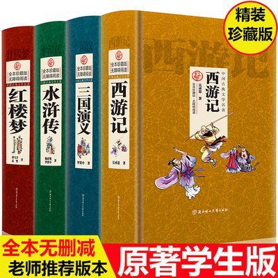四大名著全套原著正版红楼梦三国演义水浒传西游记初中小学生书籍