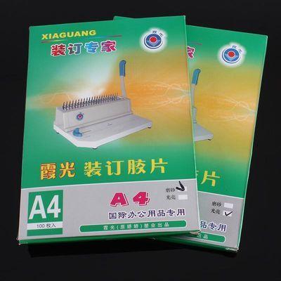 霞光A4塑料装订封面透明磨砂PVC加厚塑料封皮合同标书硬胶片封面