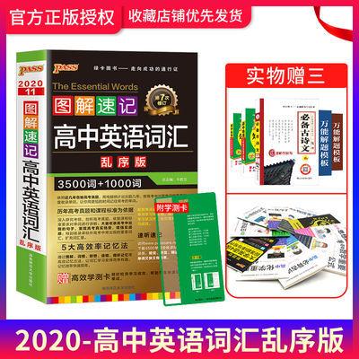 大卖书【高中英语书】2020版图解速记高中英语词汇3500词乱序版正