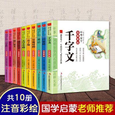 正版经典书籍三字经弟子规唐诗三百首故事书3-6岁幼儿早教课外书