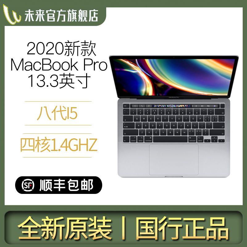 Apple 苹果 2020款 MacBook Pro 13.3英寸笔记本电脑(i5、8GB、256GB)