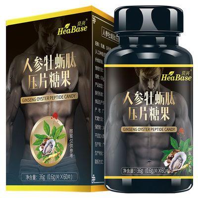 贝兴人参牡蛎肽36g黄精覆盒子片成人男性保健滋补用品