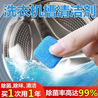 洗衣机机槽清洗剂泡腾片家用全自动滚筒式清洁剂杀菌消毒清洁片