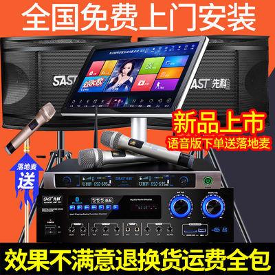 SAST/先科家庭KTV音响套装点歌机一体机家用网络唱歌机音箱全套