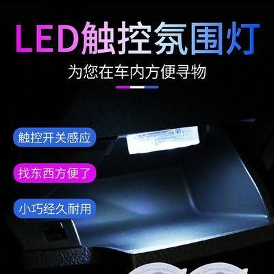 汽车氛围灯LED触摸式车内氛围灯阅读灯尾灯感应照明小夜灯装饰灯