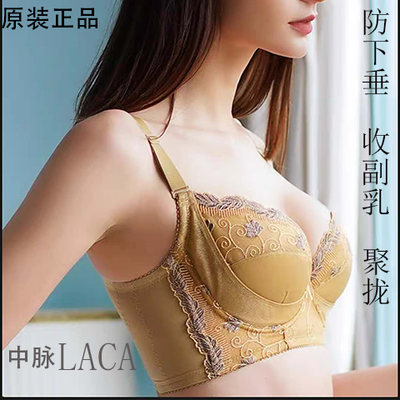 中脉美体内衣聚拢收副乳塑身调整型防下垂胸罩身材管理器金黑文胸