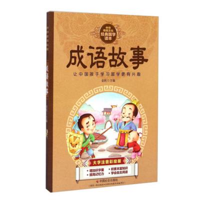 正版现货包邮   中华传统文化经典国学读本:成语故事