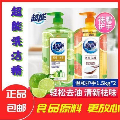 超能洗洁精离子去油祛腥添加食用小苏打植物成分轻松去油柠檬护手