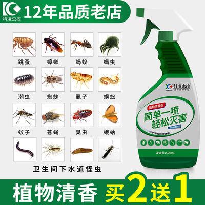 除跳蚤喷剂杀虫剂家用床上无毒室内喷雾神器灭驱蟑螂蚂蚁杀臭虫药