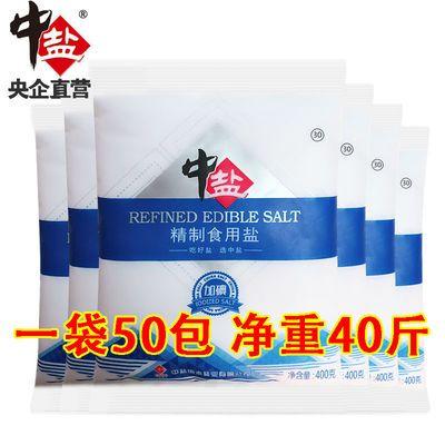 食盐食用盐批发家用炒菜加碘盐无碘盐中盐400克*50袋整箱一箱包邮