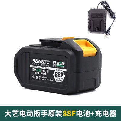 大艺电动扳手电池48V 88F9000毫安正品原厂充电器新款通用锂电池