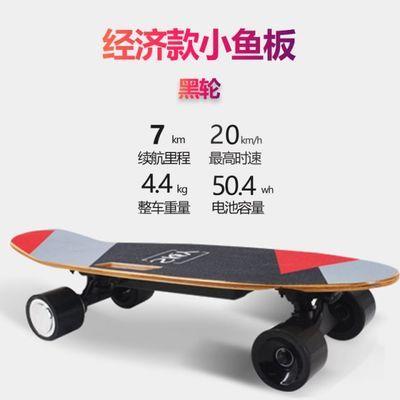 SKY电动滑板四轮小鱼板单翘板儿童成人初学者男女生遥控代步神器