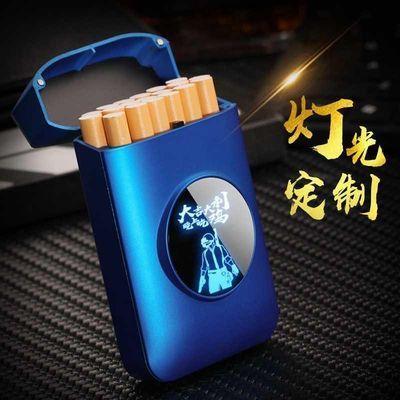 烟盒打火机一体20支装自动弹烟充电创意便于携带男女个性定制烟盒