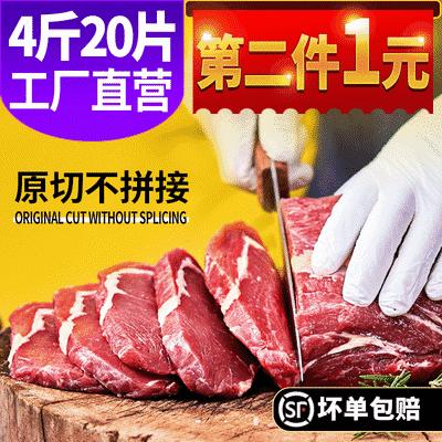 原切调理澳洲菲力黑椒家庭儿童牛排肉套餐10片腌制新鲜健身牛肉