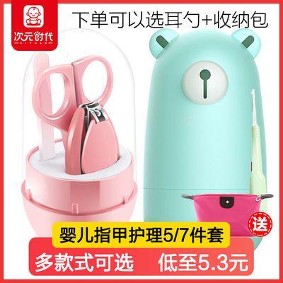 婴儿指甲剪7/5件套装宝宝剪刀新生儿童专用防夹肉指甲刀钳子耳勺