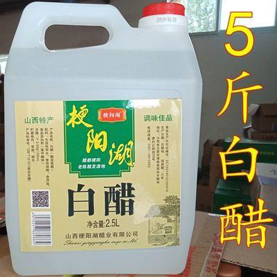 山西特产大桶白醋5斤10斤  不是陈醋料酒酱油生抽味精鸡精