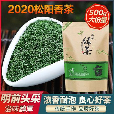【买一斤就送半斤】茶叶绿茶2020新茶松阳香茶高山云雾绿茶浓香型