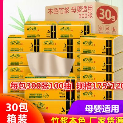 抽纸竹浆本色纸抽纸整箱实惠装小包面巾纸卫生纸家庭装30包/10包