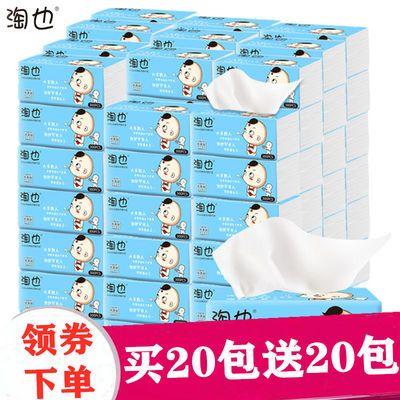 【买20包送20包】纸巾抽纸批发整箱面巾纸餐巾纸家庭装加厚便携装