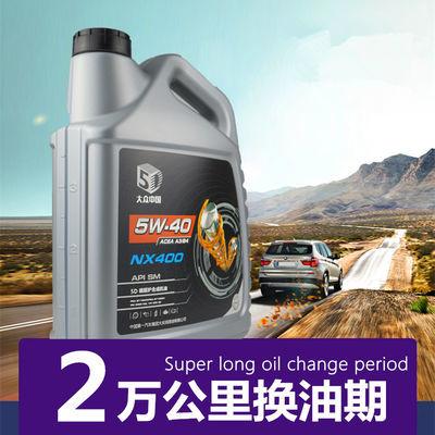 全合成汽车机油4升大众润滑油轿车汽油车用发动机油夏季5w30/5w40