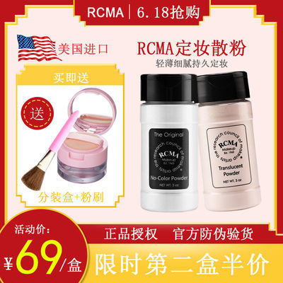 美国RCMA散粉黑胡椒粉 无色透明控油持久定妆散粉 遮瑕女烘焙蜜粉