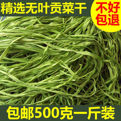 特级无叶贡菜新鲜苔干苔菜农家土特产干货脱水蔬菜干礼盒50g-500g