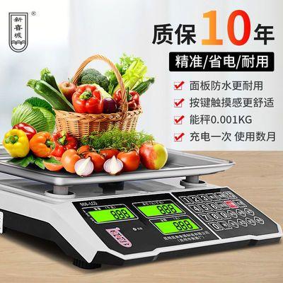 春城电子秤商用电子称台秤30KG计价秤精准称重厨房超市卖水果蔬菜