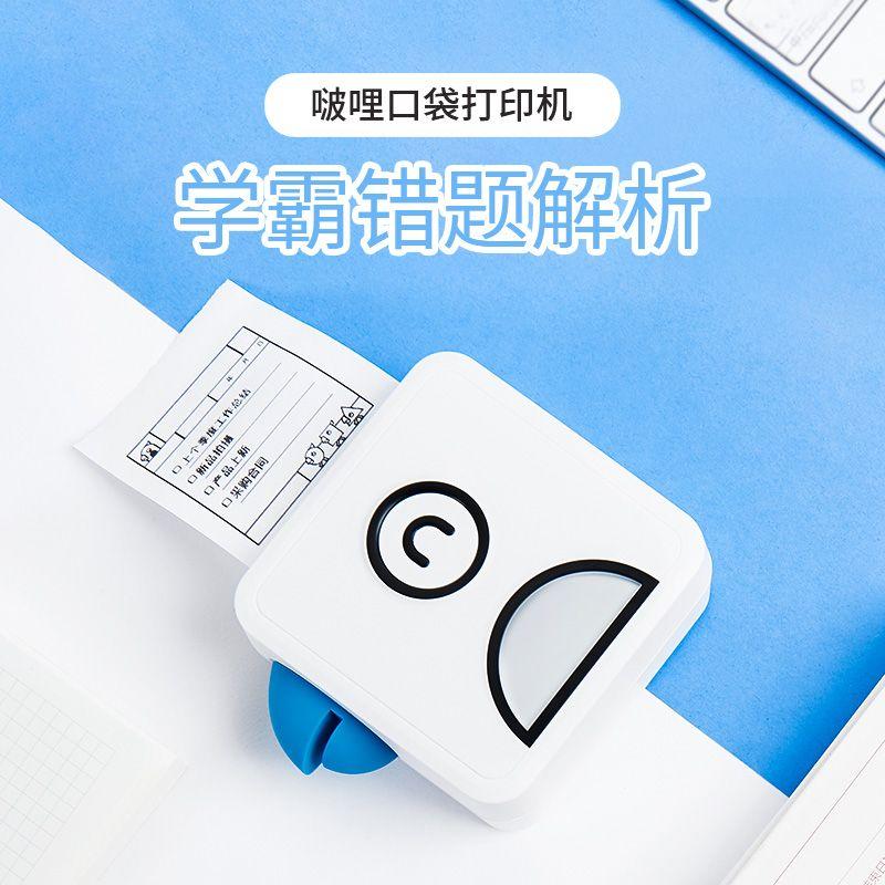 啵哩L1便携式迷你打印机学生手机咕咕口袋热敏喵喵蓝牙L2错题机
