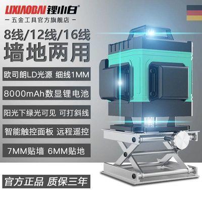 锂小白 8线水平仪绿光12线平水仪绿光16线贴墙仪贴地仪墙地一体机