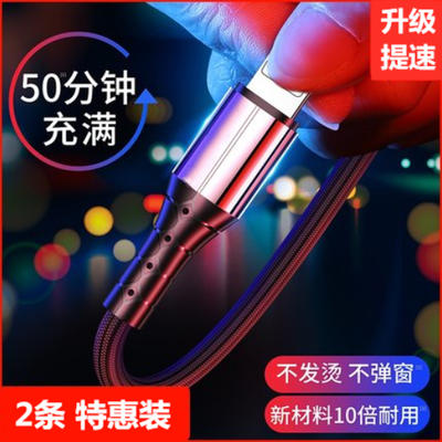 数据线安卓苹果678plusx11快充vivo华为oppo小米Type-c手机充电线