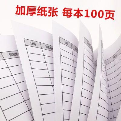 客户购买登记本商品销售台账顾客信息登记本销售记录营业额登记表