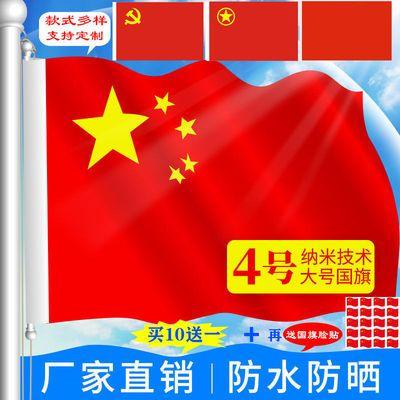 户外型中国五星红旗国旗户外大号防水装饰旗帜党旗团旗旗杆定制