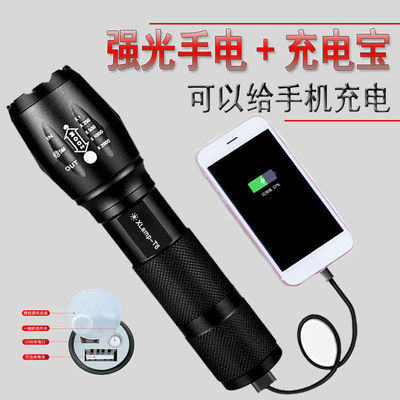 强光手电筒可给手机充电远射变焦超亮迷你LED学生usb直充充电宝