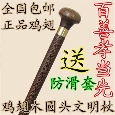 老人拐杖鸡翅木质防滑手杖实木龙头拐�E圆头拐棍木头文明棍文明杖