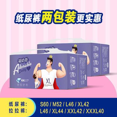 41307/萌奶爸拉拉裤超薄透气干爽国产特价L.XL.XXL,XXXL两包装更优惠!