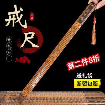 戒尺教鞭棍家用家法弟子规三字经竹条竹雕工艺品学生送女老师礼物