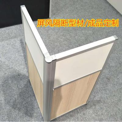 定制办公桌铝合金配件屏风铝型材隔断成品定制连接件固定零件320