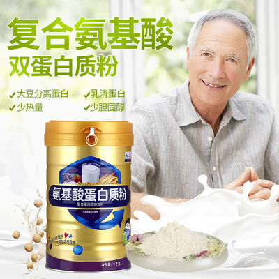 Si-ki氨基酸蛋白质粉中老年术后体质虚弱人群营养增强体质