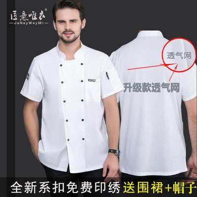 厨师工作服男短袖夏装透气酒店餐厅厨师工衣食堂后厨房涤棉厨师服